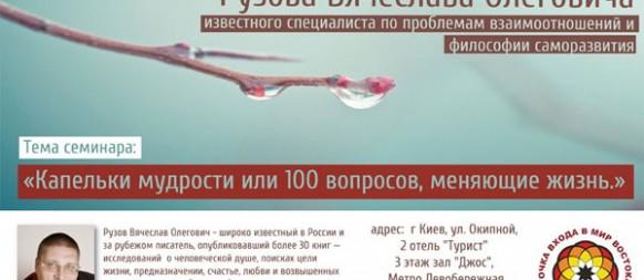 Cеминар Рузова В.О. в Киеве!