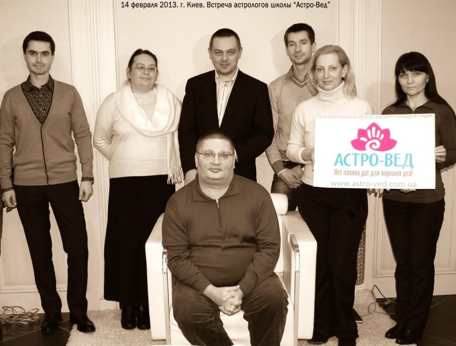 14.02.2013 г. Киев. Встреча астрологов.