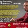 Рузов В.О. в Киеве с 13 по 15 декабря!
