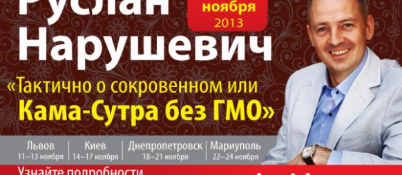 """Руслан Нарушевич – """"Тактично о сокровенном."""""""