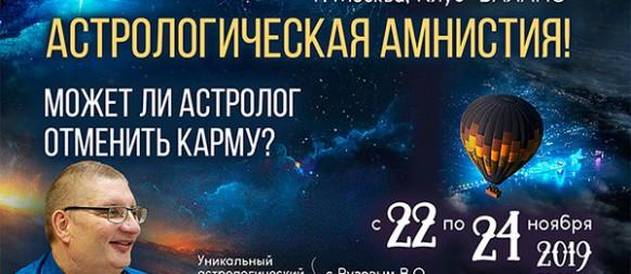 22-24 ноября Рузов В.О. в Москве!