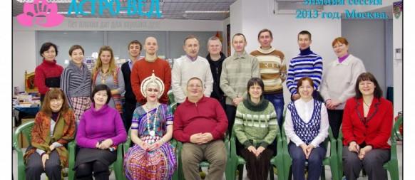 Зимняя сессия 2013