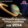 Астрологический анализ 2014 года